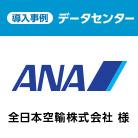 事例 株式会社全日本空輸様