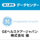 事例 株式会社GEヘルスケアジャパン様
