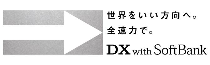 SoftBankのDX
