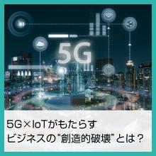 """5G×IoTがもたらすビジネスの""""創造的破壊""""とは?"""