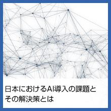 日本におけるAI導入の課題とその解決策とは