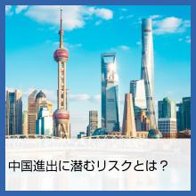 中國進出に潛むリスクとは?