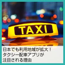 日本でも利用地域が拡大!タクシー配車アプリが注目される理由