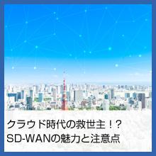 クラウド時代の救世主!? SD-WANの魅力と注意點