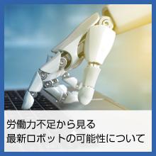 労働力不足から見る、最新ロボットの可能性について