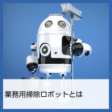 業務用掃除ロボットとは