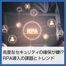 高度なセキュリティの確保が鍵???RPA導入の課題とトレンド