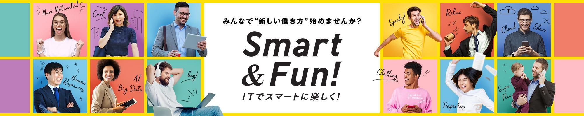 """みんなで """"新しい働き方"""" 始めませんか?Smart&Fun! ITでスマートに楽しく!"""