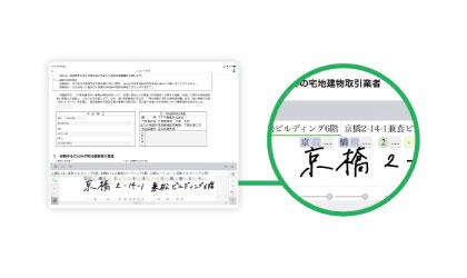 タブレット端末にタッチペンで手書きした文字を自動的にテキスト化