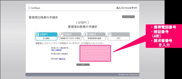 管理者ID再発行手続き 携帯電話番号 暗唱番号 請求先番号を入力