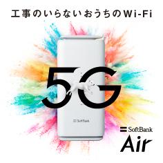 工事がいらないおうちのWi-Fi SoftBank Air