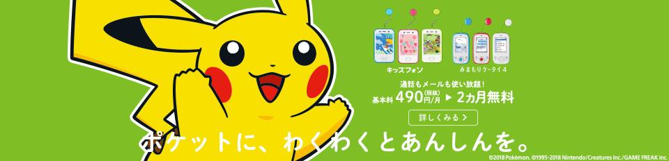 キッズフォン みまもりケータイ4 通話もメールも使い放題! 基本料 490円(稅抜)/月→2ヵ月無料 詳しくみる ポケットに、わくわくとあんしんを。