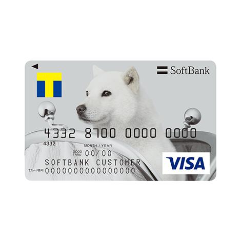 ソフトバンクカードで貯める