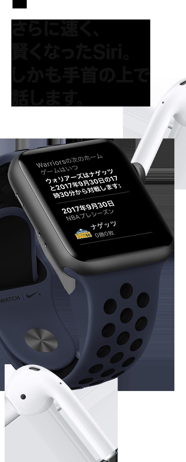 Siri さらに速く、賢くなった Siri。しかも手首の上で話します。