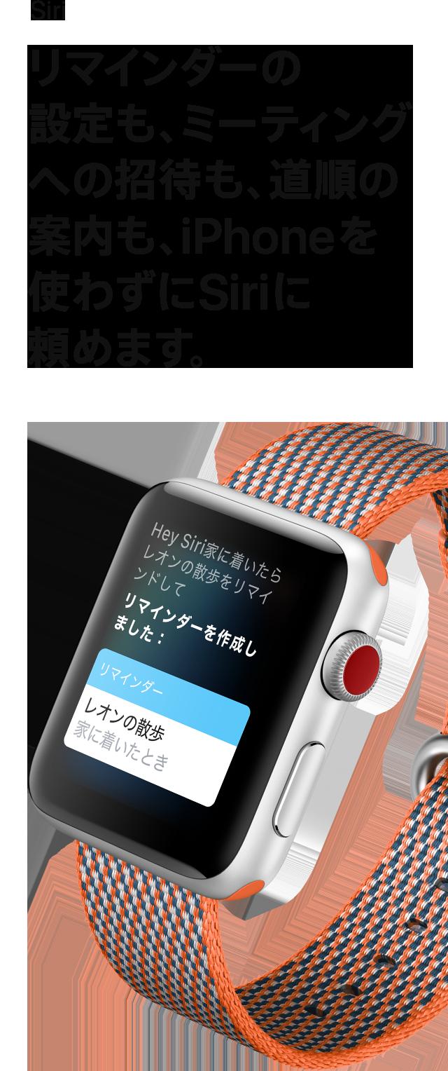Siri リマインダーの設定も、ミーティングへの招待も、道順の案内も、iPhone を使わずに Siri に頼めます。
