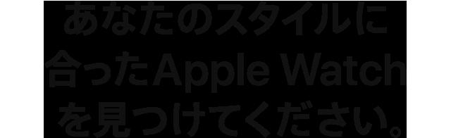 あなたのスタイルに合った Apple Watch を見つけてください。