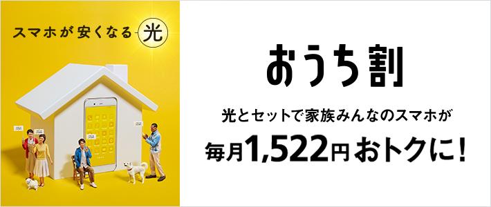 スマホが安くなる 光 おうち割 光とセットで家族みんなのスマホが 毎月1,522円おトクに!