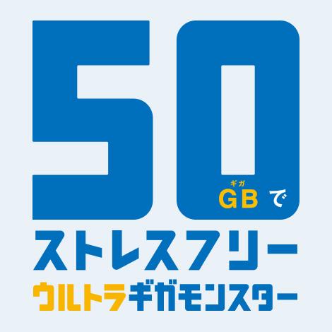 50GBでストレスフリー ウルトラギガモンスター