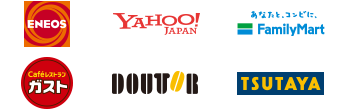 ENEOS,YAHOO!JAPAN,FamilyMart,Cafeレストラン ガスト,DOUTOR,TSUTAYA