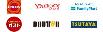 ENEOS,YAHOO!JAPAN,FamilyMart,Cafeレストラン ガスト,DOUTOR,TSUTAYA