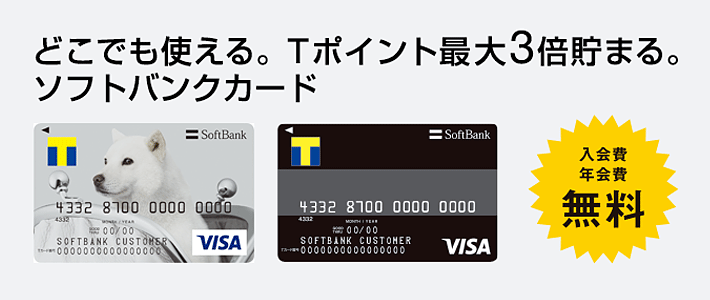 どこでも使える。Tポイント最大3倍貯まる。ソフトバンクカード 入会費 年会費 無料