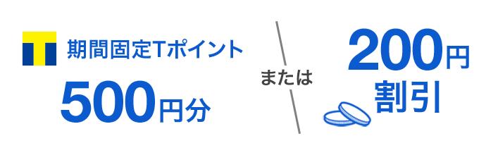 Yahoo! JAPANのサービスで使えるポイント500円分または200円割引
