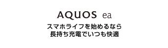 AQUOS ea:スマホライフを始めるなら 長持ち充電でいつも快適
