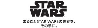 STAR WARS mobile:まるごとSTAR WARSの世界を、その手に。