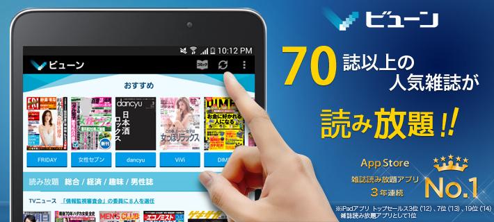 ビューン 70誌以上の人気雑誌が読み放題!! App Store 雑誌読み放題アプリ3年連続 No.1