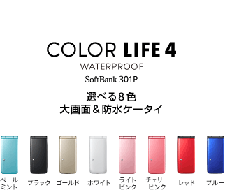 COLOR LIFE 4 WATERPROOF 301P