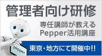Pepper for Biz 管理者向け研修