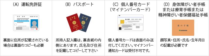 (A)運転免許証(B)パスポート (C)個人番号カード(マイナンバーカード)(D)身体障がい者手帳または療育手帳または精神障がい者保健福祉手帳