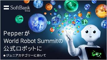 ソフトバンクグループ PepperがWorld Robot Summitの公式ロボットに 詳細はこちら ジュニアカテゴリーにおいて