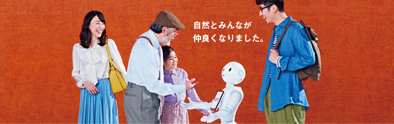 Pepper for Home 自然とみんなが仲良くなりました。