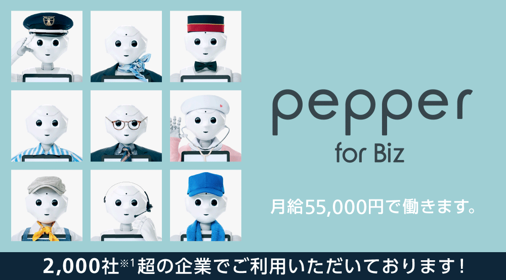 Pepper for Biz 月給55,000円で働きます。 2,000社※1超の企業でご利用いただいております!