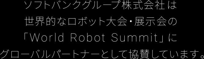 ソフトバンクグループ株式会社は世界的なロボット大会・展示会の「World Robot Summit」にグローバルパートナーとして協賛しています。