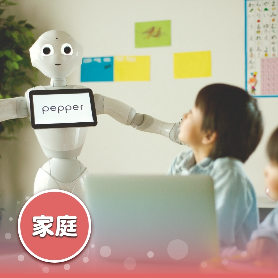 コミュ力UP! Pepper for Home 自然とみんなが仲良くなりました。