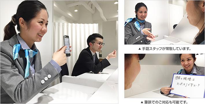手話スタッフが常駐しています。 筆談でのご対応も可能です。