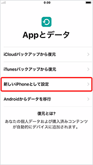 「iTuns StoreとApp Storeで使用」または「後で設定」を押します。