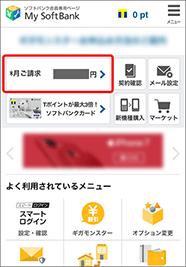 My SoftBankプラス(マイソフトバンクプラス) | サービス | モバイル ...