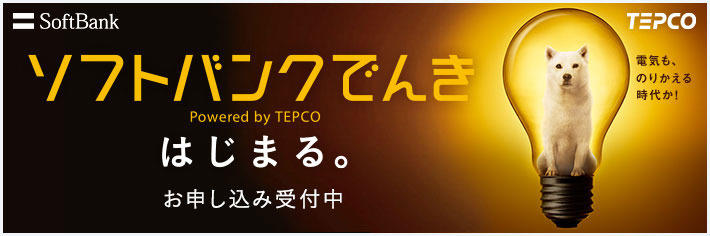 SoftBank ソフトバンクでんき Powered by TEPCO はじまる。お申し込み受付中 電気も、のりかえる時代か!TEPCO