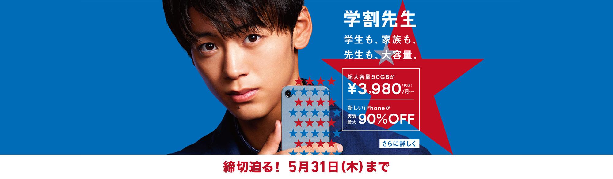 学割先生 学生も、家族も、先生も、大容量。超大容量50GBが¥3,980(税抜)/月~ 新しい iPhone が実質最大90% OFF さらに詳しく