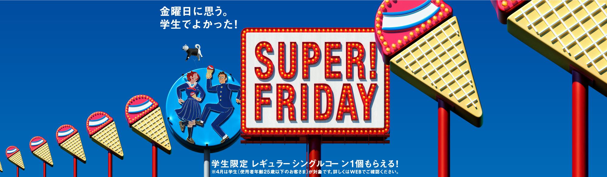 金曜日が好き。 おごられるのはもっと好き。 SUPER FRIDAY