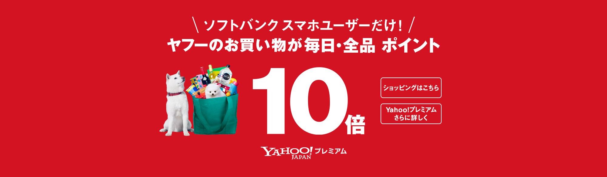 ヤフーのお買い物が毎日・全品 ポイント10倍 ソフトバンクスマホユーザーだけ!