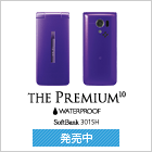 THE PREMIUM 10 WATERPROOF 301SH 発売中