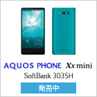 AQUOS PHONE Xx mini 303SH 発売中