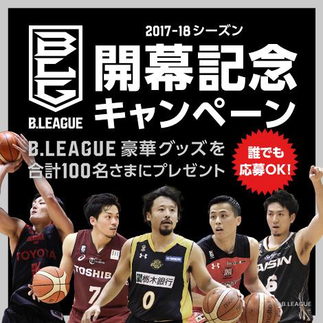 B.LEAGUE 2017-18シーズン 開幕記念キャンペーン B.LEAGUE 豪華グッズを合計100名さまにプレゼント 誰でも応募OK!