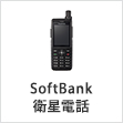 SoftBank 衛星電話