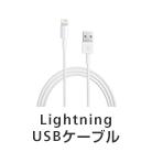 Lightning USBケーブル