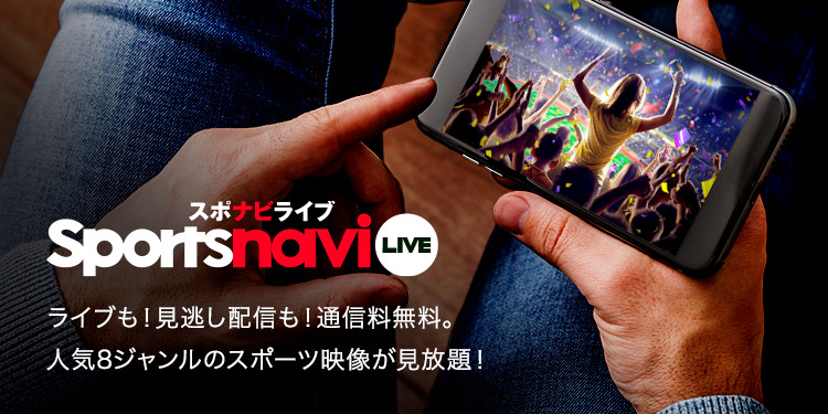 Sportsnavi(スポーツナビライブ): ライブも!見逃し配信も!通信料無料。人気8ジャンルのスポーツ映像が見放題!